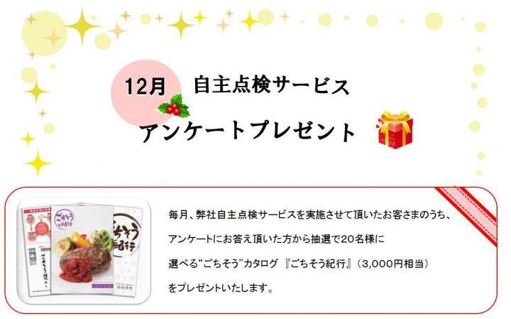 12月プレゼント①