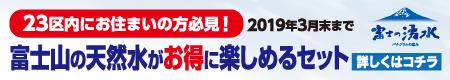 yusui_CP_banner